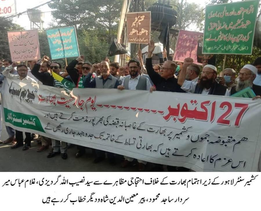کشمیر سنٹر لاہور کے زیر اہتمام پریس کلب کے باہر احتجاجی مظاہرہ