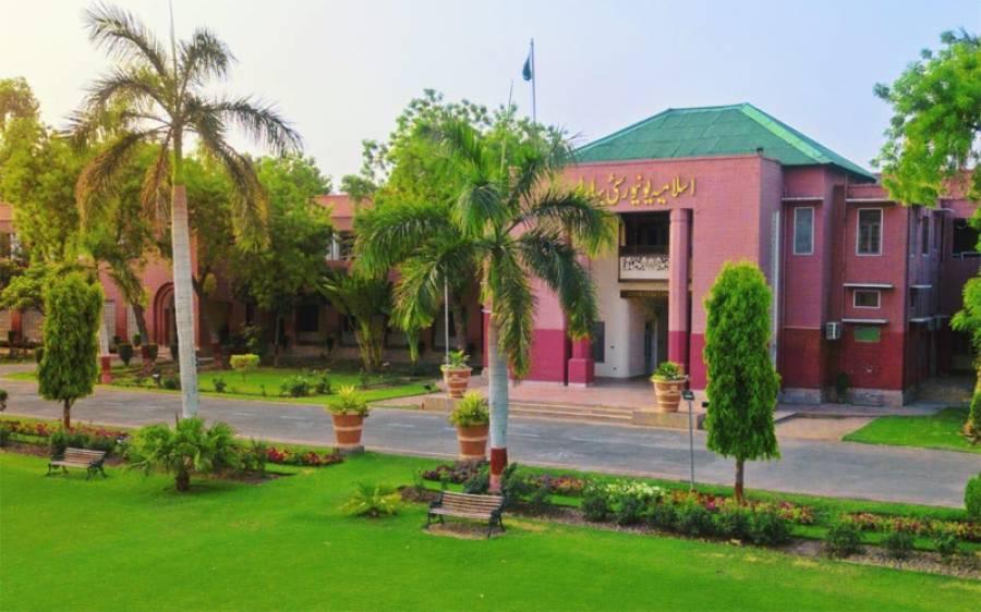 بہاولپور اسلامیہ یونیورسٹی تک کا سفر
