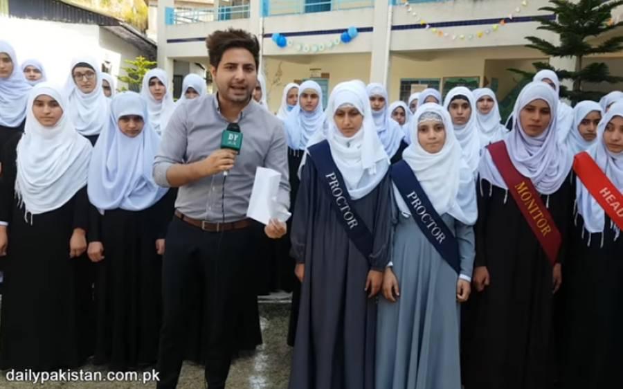 وہ ادارہ ہے جو ہزاروں یتیم بچیوں کو مفت تعلیم دے رہا ہے، پاکستانیوں کے لیے امید کی کرن بن گیا