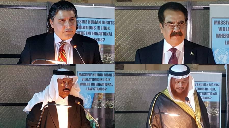 عالمی قوتیں مقبوضہ کشمیر میں بھارتی فوج کی قتل و غارت کا سلسلہ بند کروائے: راحیل شریف، سعودی عرب میں پاکستانی سفارتخانے کے زیر اہتمام انسانی حقوق کی صورتحال پر سیمنار