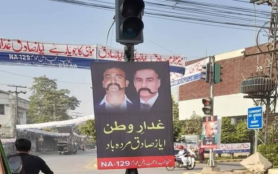 لاہور کے مختلف علاقوں میں ن لیگی رہنما ایازصادق کے خلاف بینرزآویزاں