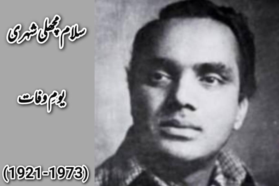 معروف شاعر سلام مچھلی شہری کا یومِ وفات(19نومبر)