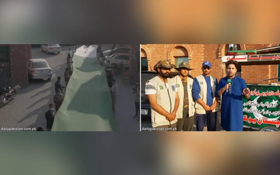 پاکستان کا 150 میٹر لمبا پرچم 3 نوجوان بلوچستان سے پیدل لاہور لے آئے، گلی گلی محبت کا پیغام پہنچا دیا