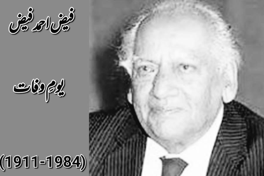 عظیم شاعرفیض احمد فیض کا یومِ وفات(20 نومبر)