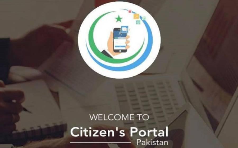 پی ایم پورٹل پر درخواستوں کے ذریعے پولیس کو بلیک میل کیے جانے کا انکشاف