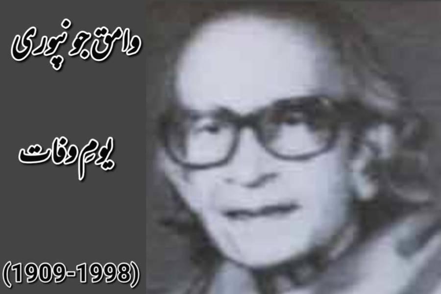 ممتاز شاعر وامق جونپوری کا یومِ وفات(21 نومبر)