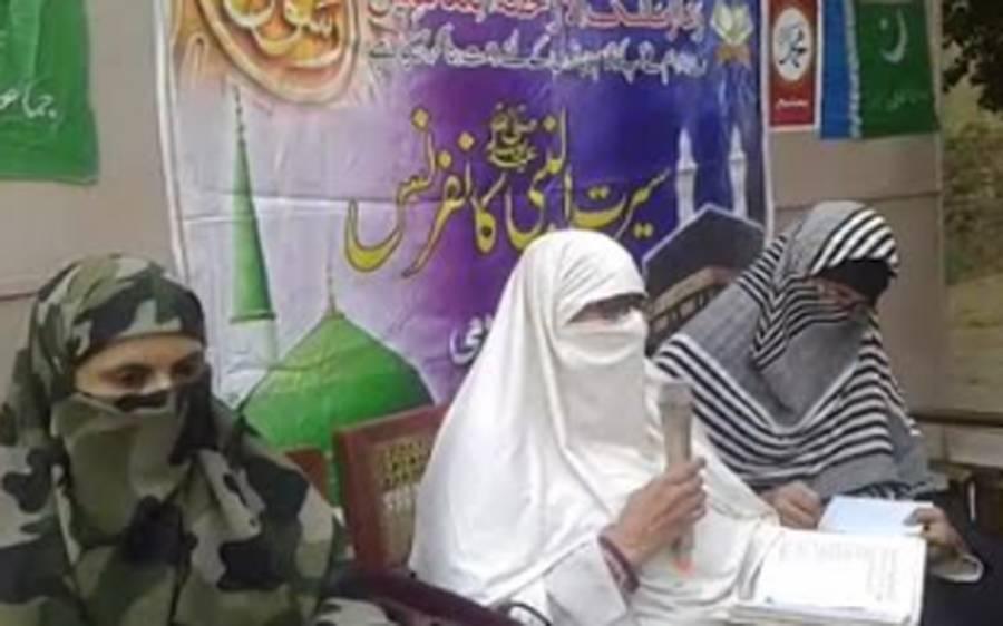 عمرکوٹ: تحصیل کنری میں جماعت اسلامی حلقہ خواتین کے زیر اہتمام سیر ت نبی ﷺ کانفرنس کا انعقاد