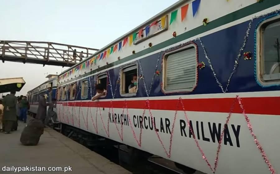 کراچی سرکلر ریلوے کا آغاز، ٹرین کیسی ہے؟ کرایہ کتنا ہے؟ آپ بھی دیکھیے