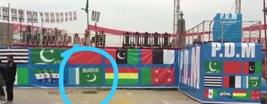 پی ڈی ایم کا جلسہ پشاور ، بینرز جماعت اسلامی کا جھنڈا بھی شامل ، کیا معاملہ ہے ؟ جماعت اسلامی نے واضح بیان جاری کر دیا