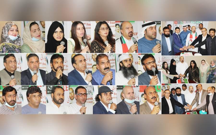دبئی : پاکستان پیپلز پارٹی کا 53 واں یوم تاسیس اور متحدہ عرب امارات کا 49واں نیشنل ڈے منایا گیا
