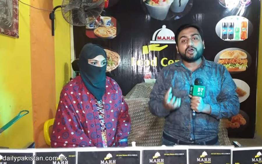 گھر کا خرچ چلانے کے لیے سرکاری ملازم کی باپردہ بیگم نے ریسٹورنٹ کھول لیا، تمام پاکستانی خواتین کے لیے مثال بن گئی