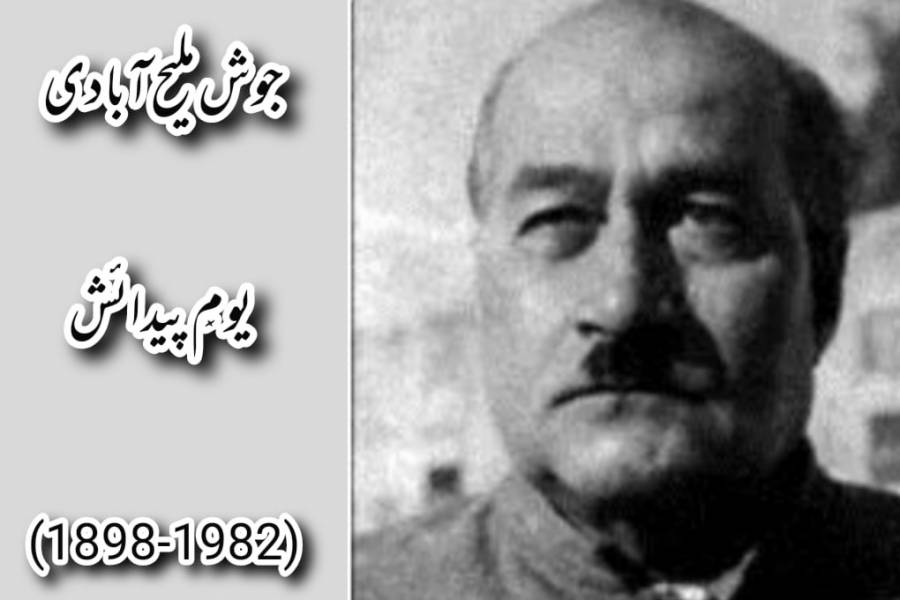 معروف شاعر جوش ملیح آبادی کا یومِ پیدائش(5دسمبر)