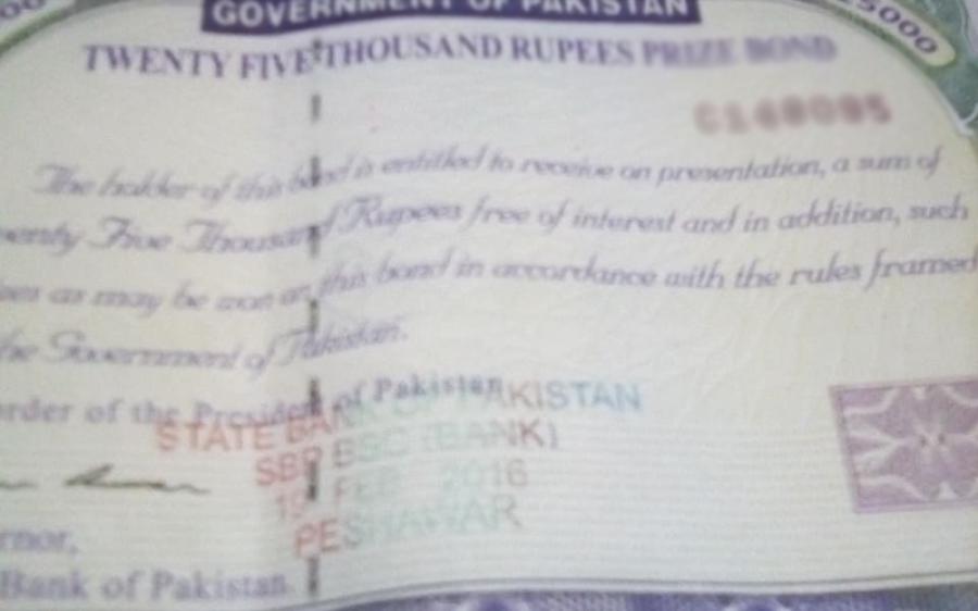 25ہزار روپے کے پرائز بانڈز رکھنے والوں کیلئے خبرآگئی