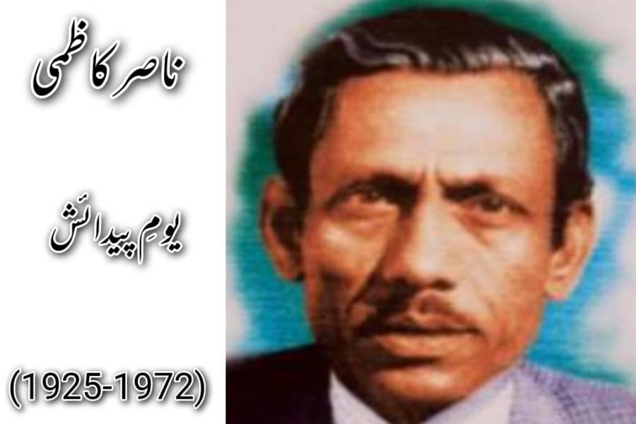 اردو کے ممتاز شاعر ناصرکاظمی کا یومِ پیدائش(8دسمبر)