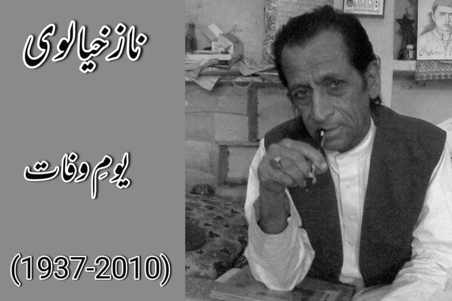 معروف شاعر، براڈکاسٹر ناز خیالوی کا یومِ وفات(12دسمبر)