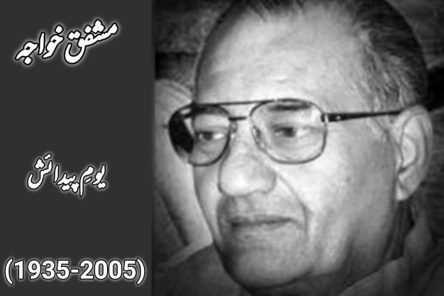 نامور محقق، ادیب اور شاعر مشفق خواجہ کا یومِ پیدائش(19 دسمبر)