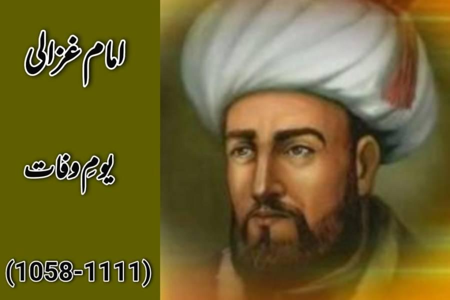 عالمِ اسلام کے مشہور مفکر امام غزالیؒ کا یومِ وفات(19دسمبر)