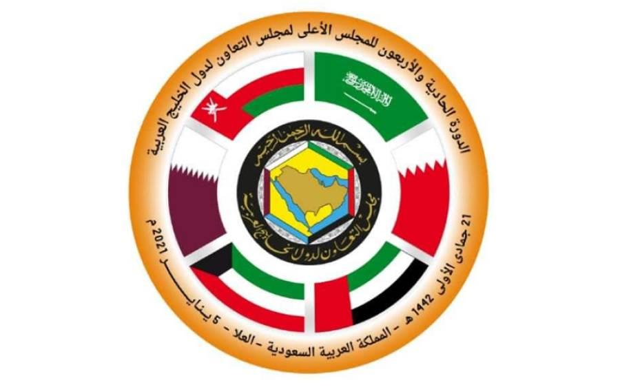 خلیج تعاون کونسل کا سربراہی اجلاس آج سعودی عرب میں منعقد ہوگا