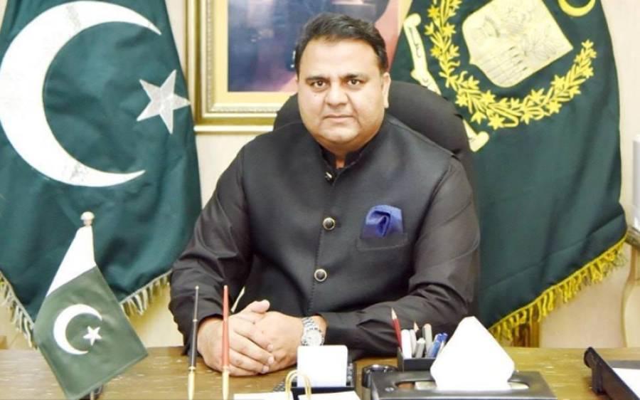 فواد چوہدری نے براڈ شیٹ انکوائری کمیٹی کےحوالے سے ایسی بات کہہ دی کہ ن لیگ بھی سٹپٹا اٹھے