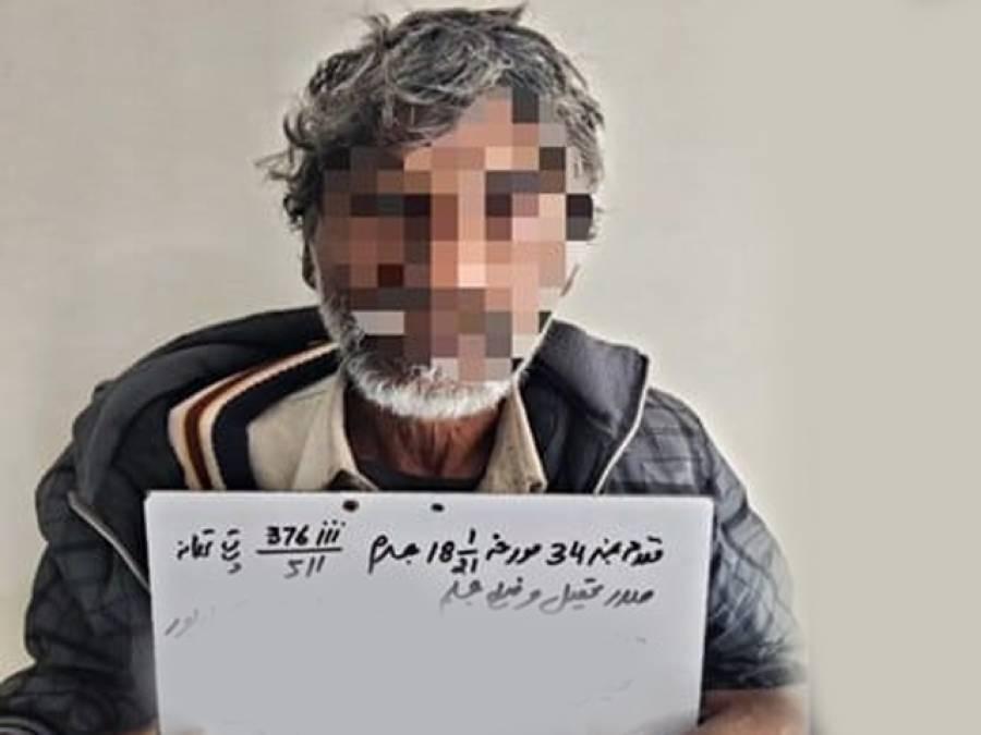 جنسی درندگی کی انتہا، 65 سالہ شخص کی سات سالہ بچی سے زیادتی، ملزم گرفتار