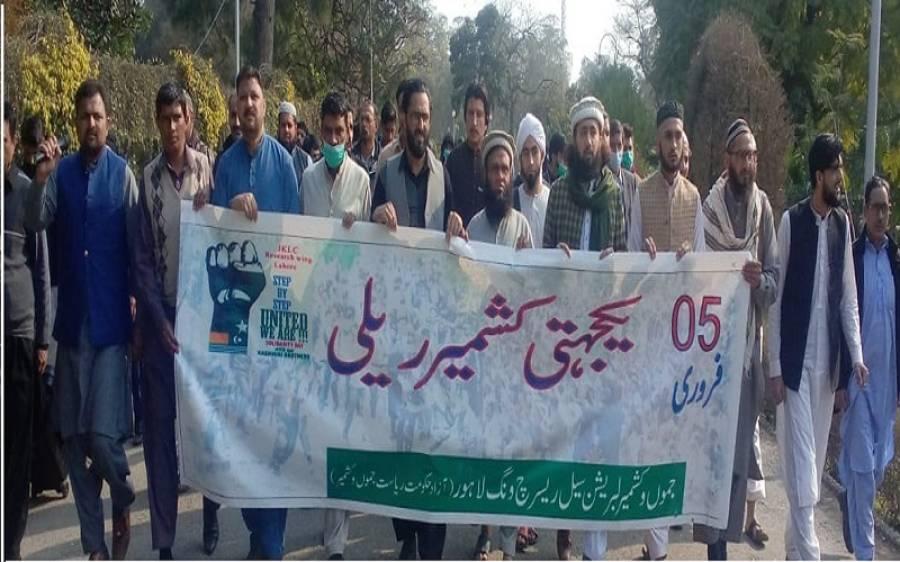 پاکستان بھر میں یوم یکجہتی کشمیر بھرپور انداز میں منایا گیا، چیئرنگ کراس پردستخطی مہم شہریوں کی توجہ کا مرکز رہی