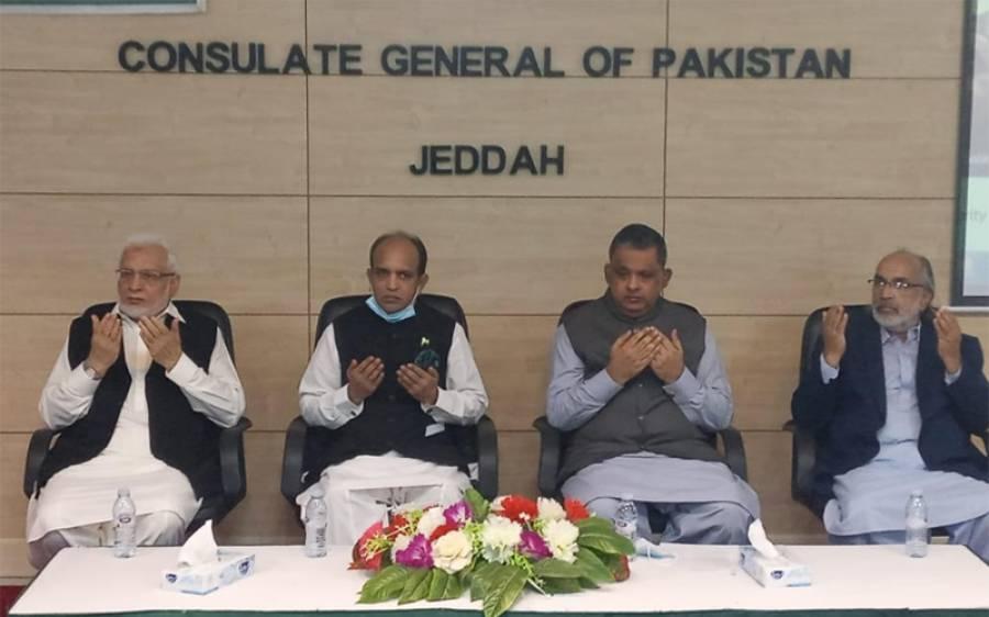 یوم کشمیر، سفارت خانہ پاکستان اور قونصلیٹ جنرل جدہ کی جانب سے آن لائن تقریب کا اہتمام