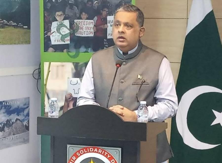 مقبوضہ کشمیر کے عوام سے اظہار یکجہتی،سفارت خانہ پاکستان اور قونصلیٹ جنرل جدہ کے زیر اہتمام آن لائن تقریب کا اہتمام