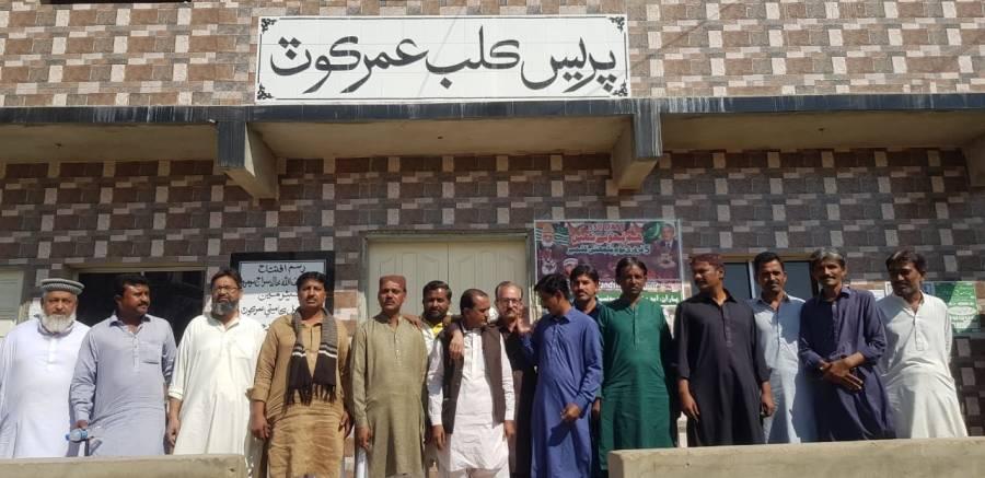 پریس کلب عمر کوٹ کے نئے الیکشن کیلئے تین رکنی کمیٹی قائم