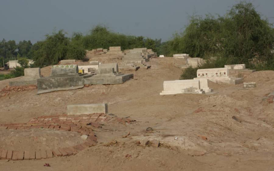 پاکستان کا وہ علاقہ جہاں قبروں سے مردے غائب ہونے لگے