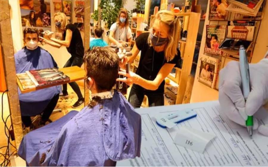 آسٹریا میں حجام کی دکانوں پر کورونا ٹیسٹ کی منفی رپورٹ دکھانا لازمی