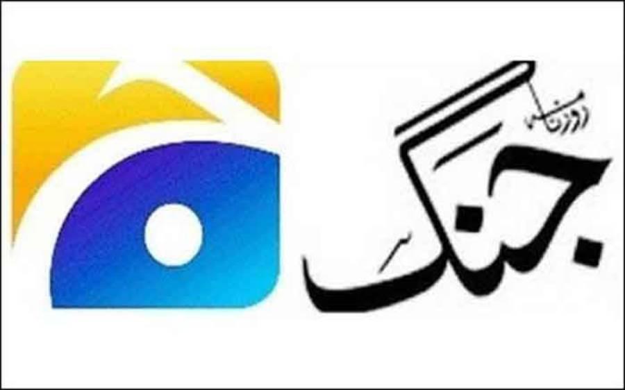 آل پاکستان پریس کلب آسٹریا کی جنگ، جیو کے دفتر پر حملے کی مذمت