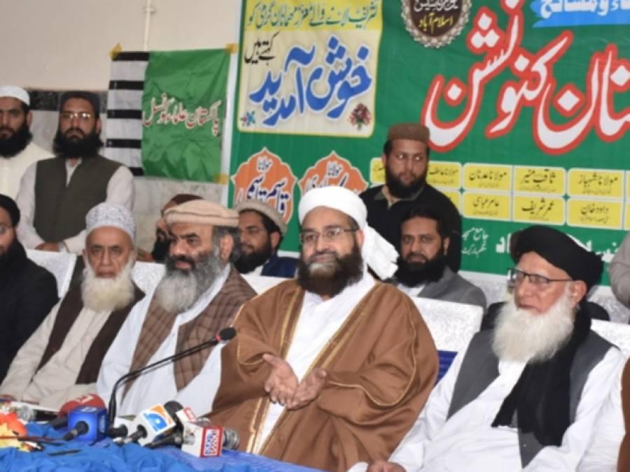 وقف املاک ایکٹ ، علامہ طاہر اشرفی نے جلد ہی علماء و مشائخ کو خوشخبری سنانے کا اعلان کردیا