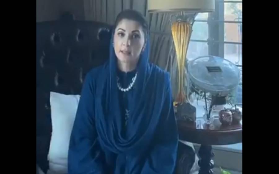 'الیکشن کمیشن نے خود پر لگا داغ دھونے کی کوشش کی' این اے 75 ضمنی انتخاب کالعدم، مریم نواز نے ویڈیو پیغام جاری کردیا