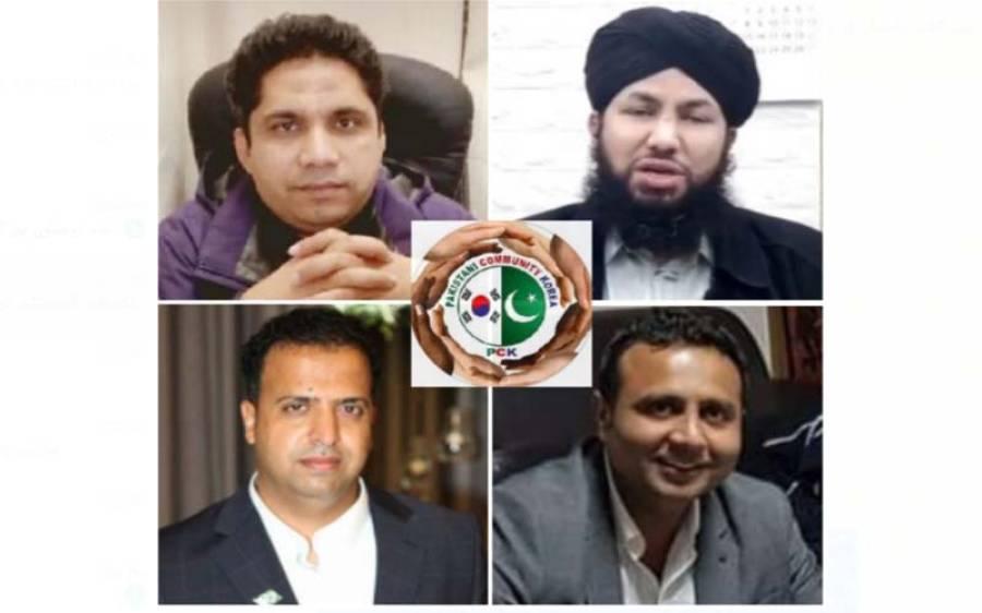کوریا میں پاکستانی کمیونٹی کا اپنے پاکستانی بھائیوں کے لیے بڑا کارنامہ