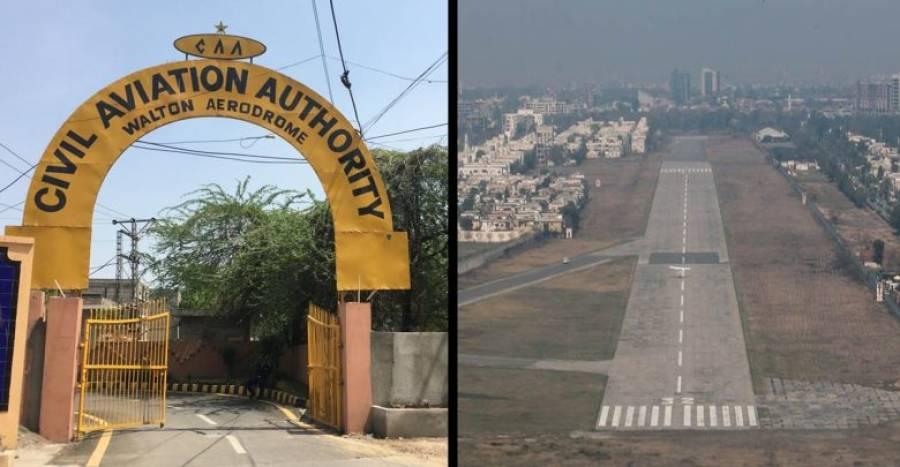 لاہور کا ایک صدی پرانا والٹن ایئرپورٹ ختم کرنے کا فیصلہ لیکن اس کی جگہ کیا بنے گا؟