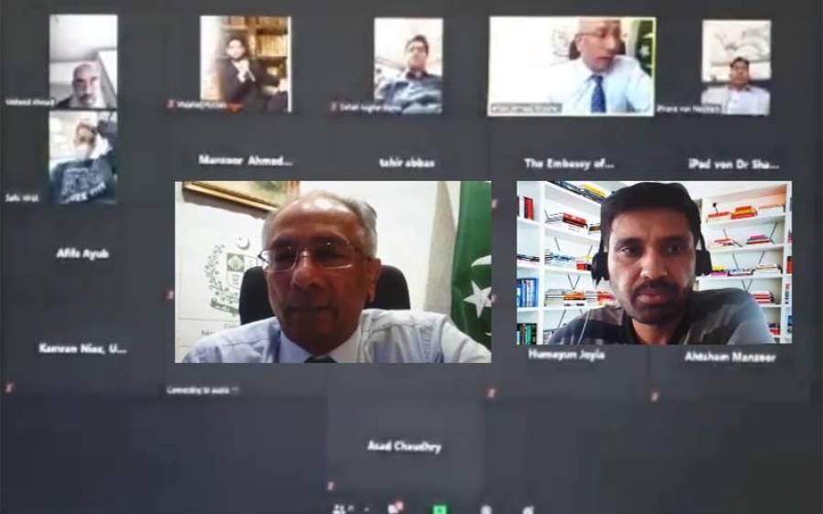 آسٹریا میں پاکستانی سفیر کا ای کچہری کا انعقاد ،پاکستانی کمیونٹی کے مسائل زیر غور