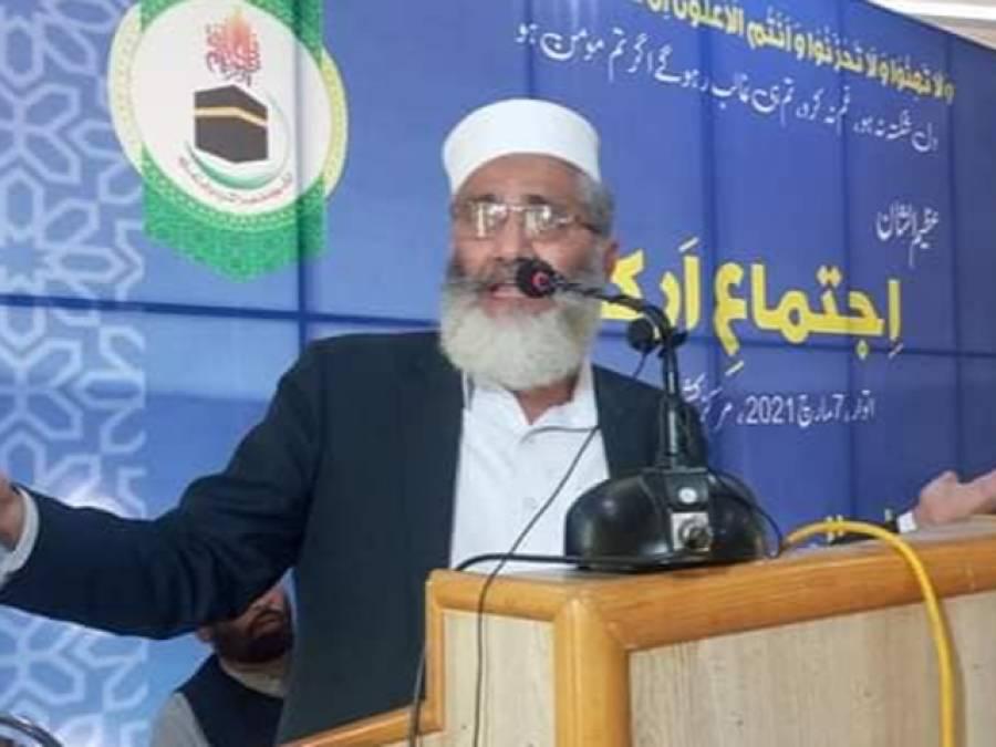 سراج الحق نے حکومت کو سنگین ترین خطرے سے آگاہ کردیا