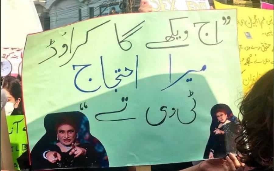 یوم خواتین پر ملک کے مختلف شہروں میں عورت مارچ ،سوشل میڈ یا پر پلے کارڈز سامنے آگئے