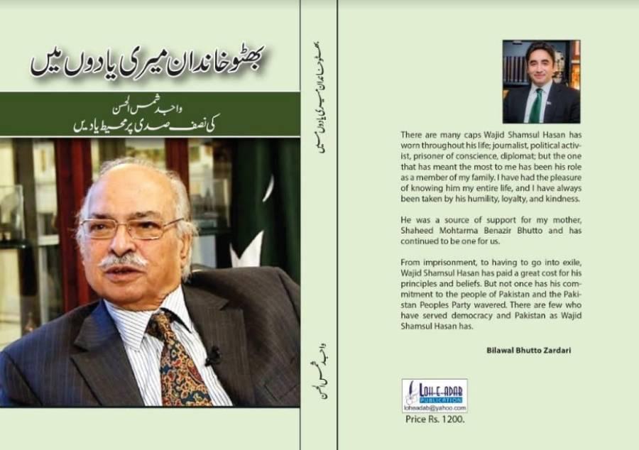قومی صحافت کا پوسٹ مارٹم اور واجد شمس الحسن کی کتاب ''بھٹو خاندان میری یادوں میں''