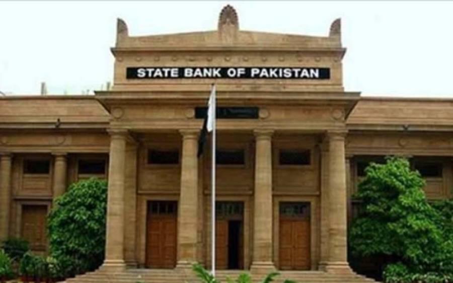 سٹیٹ بینک نے مانیٹری پالیسی جاری کر دی ، شرح سود برقرار رکھنے کا اعلان