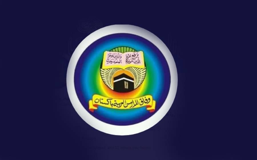 دینی جماعتوں اور وفاق المدارس کا رمضان المبارک میں کسی قسم کی حکومتی پابندیاں قبول کرنے سے انکار