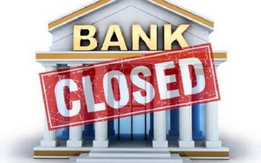 ملک بھر میں آج بینک عوام کیلئے بند، زکوةٰ کٹوتی کی جائے گی
