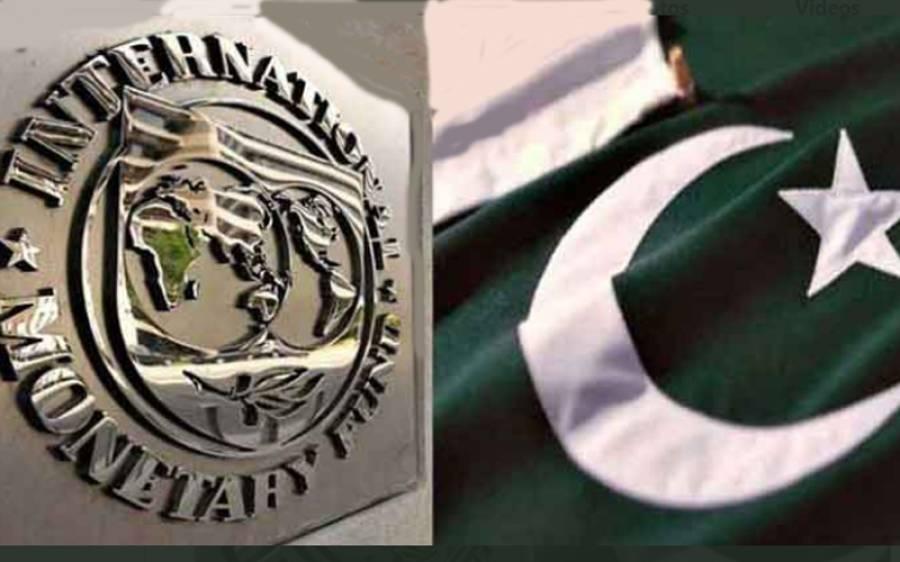 آئی ایم ایف کا پاکستانیوں کی بچی کُھچی خوشیاں بھی چھیننے کا فیصلہ ، حکومت کو کیا مشورہ دے دیا ؟ جانئے