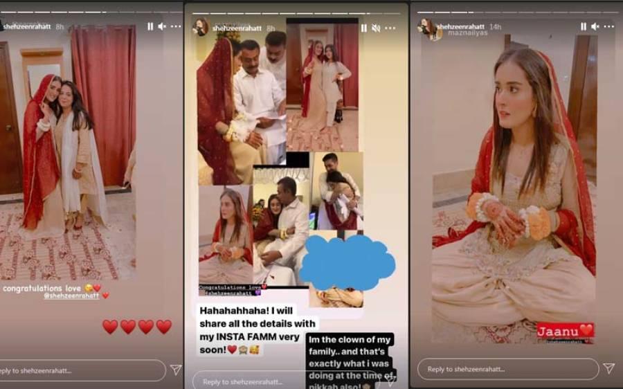 پاکستان کی ایک اور معروف اداکارہ نے شادی کر لی
