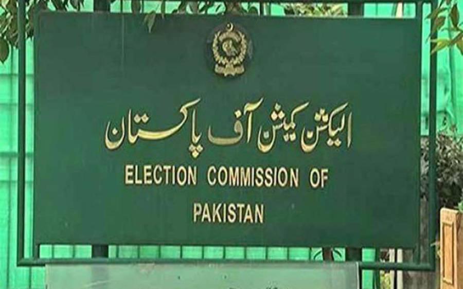 پی کے 63 ضمنی انتخاب ، الیکشن کمیشن نے انتخاب کالعد م قرار دینے کی پی ٹی آئی کی درخواست پر بڑا فیصلہ سنا دیا