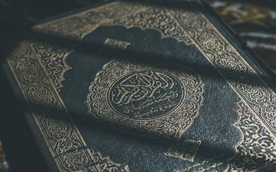 قرآن کریم کی سب سے عظمت والی آیت کون سی ہے؟