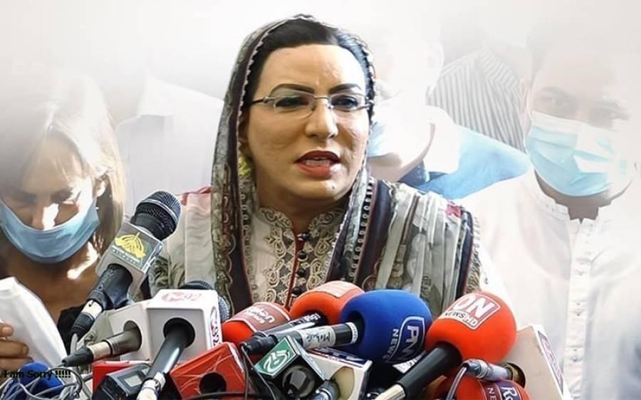 کراچی میں صرف 40 ہزار ووٹ گننے میں ساری رات لگی، فردوس عاشق اعوان کی سندھ حکومت پر تنقید