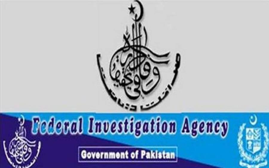 ڈی جی ایف آئی اے نے 52 افسران کو ملازمت سے برطرف کردیا
