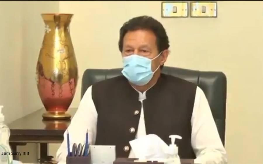 عید تعطیلات ، اپٹما نے وزیر اعظم عمران خان سے فیصلے پر نظرثانی کا مطالبہ کردیا