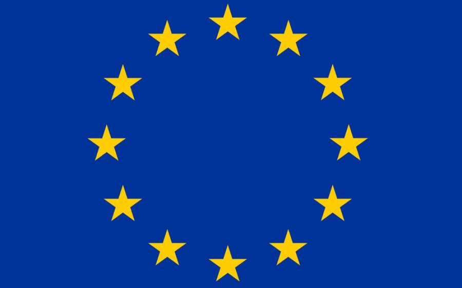 یورپی یونین کی الٹی گنگا......!!!